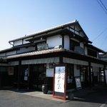 阿さひ飴本舗  菓蔵家 本店 - 老舗っぽく立派な建屋です。