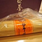 佐藤養助 - 直営店限定販売の「稲庭うどん」