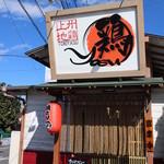 上州地鶏鶏yasu -