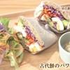 まるざ発芽玄米研究所 - 料理写真: