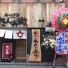 牛たん酒場たん兵衛 - 料理写真: