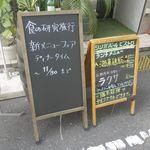 58284538 - 夜は色々と料理が楽しめるようですが、ランチは海南鶏飯をメインに、日替わりランチメニューを用意しています。