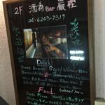 酒肴BAR厳樫 - 外観写真:食べ物も色々あるなぁ〜♫