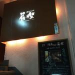 酒肴BAR厳樫 - 外観写真:二階にそのバーはあります♫