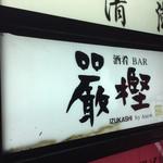 酒肴BAR厳樫 - 外観写真:お外の看板