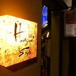 japanesewhisky&spirits Bar 蕾 - 外観