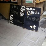 300円 だんだん 神田東口駅前店 -