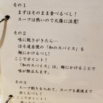 58294607 - 店内メニューのつけ麺指南書