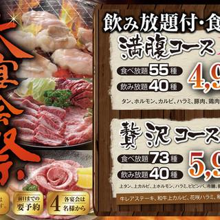 焼肉大宴会祭