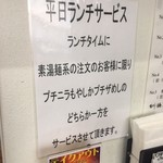 並木商事グランデ - こんなサービスもしてるんだぁ(2016.11再訪)