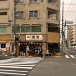 麺や 璃宮 - 2016 店舗外観