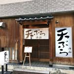 天ぷら 内山 -