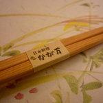 かが万 - ☆お箸も食べやすいですよ(*^^)v☆