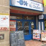 エル・チャテオ - 店頭入口