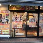 なか卯 秋葉原店 -