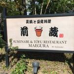 前蔵 - 灘菊酒造  前蔵