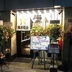 竹本商店 海老麺舎 - 竹本商店 海老麺舎 大阪心斎橋店