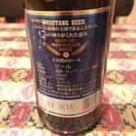ジャムナ - ムスタンビール 550yen(16.10)