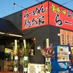 横浜家系らーめん 橋本家 - 結構目立ちます。