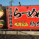 横浜家系らーめん 橋本家 - 2016年11月1日オープン。場所は旧・城山町コピオの裏。