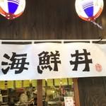 串揚げ ひかりや 近江町店 -