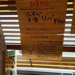 UMAMI SOUP Noodles 虹ソラ - ふすべソバの説明書き(2016年11月2日)