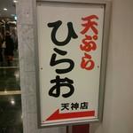 天ぷらのひらお 天神店 -