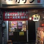 麺屋ガテン - 夜のお店♪