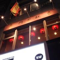 紅龍門 - 赤い色調で統一した外観は食欲をそそらせます。