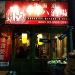 北海道マルハ酒場 -