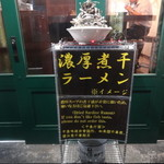 麺屋 大申 池袋店 - 濃厚煮干ラーメンのイメージ