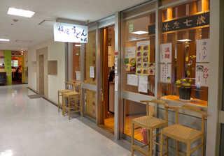 天茶屋 七蔵 - 稲庭うどんの人気店「七蔵」。ランチタイムは大行列必至