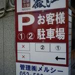 麗江 - 駐車場は2台完備