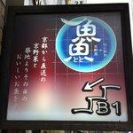 旬の鮮魚と京野菜 魚魚 -