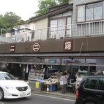 二藤商店 -
