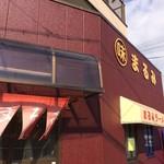 まるみ - 加古川市中津、加古川駅北1kmにある、大衆中華のお店です