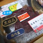 富士竹 - 馬レバーはクセなく美味。我が家ではゴマ油と塩のタレで頂いた。