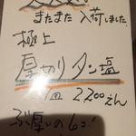 yakinikuiwa - 大人気メニュー