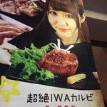 yakinikuiwa - 外の垂れ幕