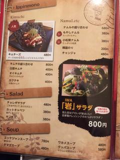 焼肉 IWA - メニュー3
