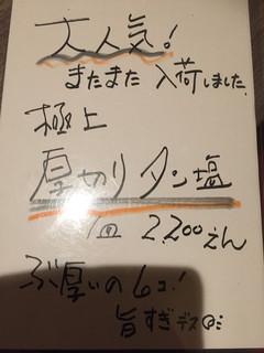 IWA - 大人気メニュー
