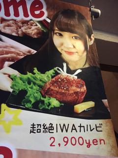 焼肉 IWA - 外の垂れ幕