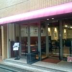 珈琲屋 めいぷる - 八丁堀の裏通り
