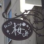 ほっこり桜カフェ - 看板