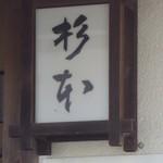 杉本 - 看板