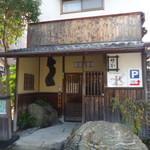 杉本 - 外観