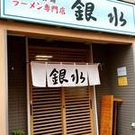 銀水 - 銀水@釧路 店舗外観