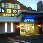 58347405 - 道の駅「流氷街道網走」
