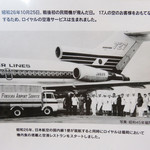 ロイヤルコーヒーショップ 福岡空港第2ターミナル店 - ロイヤルは福岡発祥。                             機内食などを手掛けるロイヤル空港フードサービスは、戦後間もない昭和26年から始まったそうです。