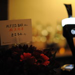 ALFIES BAR -
